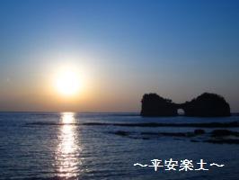 円月島と夕陽