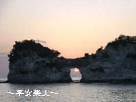 円月島の穴の中に入った夕陽