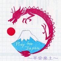 PRAY FOR JAPANはんこ