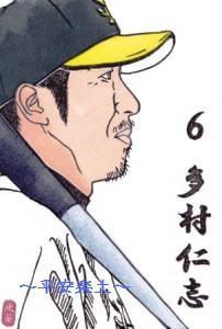 野球はんこ〜多村選手〜。