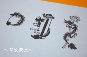 ゴム印の印影。