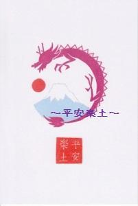 富士山と水葵龍ポスカ(印刷)。