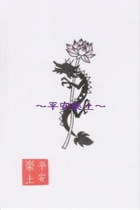 蓮の花と水葵龍ポスカ(印刷)。