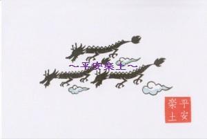 三匹の水葵龍ポスカ(印刷)。