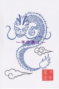 水葵龍ポスカ・青(印刷)。