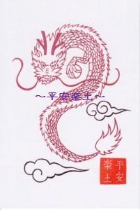 水葵龍ポスカ・赤(印刷)。