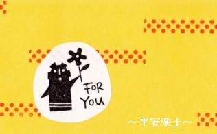 FOR YOUはんこ。