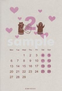 コラボカレンダー水葵担当月・2月