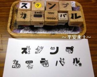 試し捺しのスタカニ記念ハンコ。