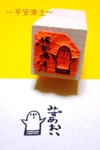 はんこやさんで彫って頂いたハニオゴム印。