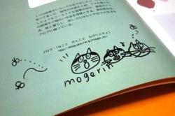 mogerinちゃんのサイン。