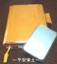 2012年のほぼ日手帳。