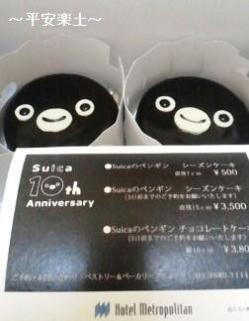 Suica10周年記念ケーキ。