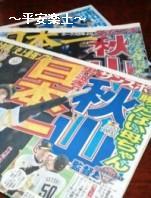 買ってきたスポーツ新聞。