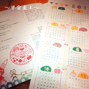 さくらんぼちゃんのサインはんこ入りの本と購入特典のカレンダー