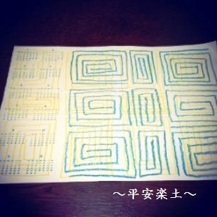 二度目の2版刷りのカレンダー。