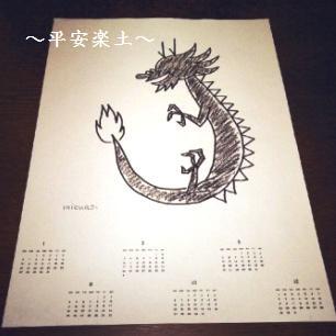 カレンダー原稿(水色インク用)。