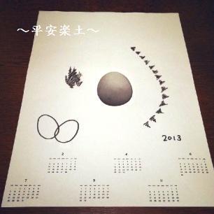 カレンダー原稿(ピンクインク用)。