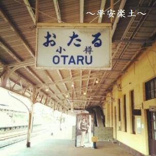 小樽駅といえば…。
