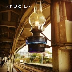 小樽駅のランプ。