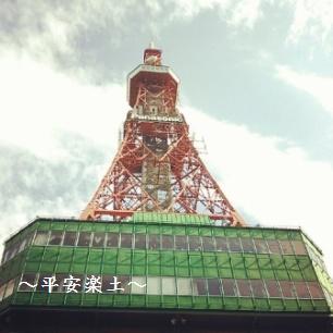 札幌のテレビ塔。
