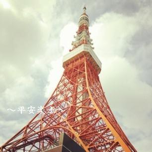 東京タワーどーんっ!