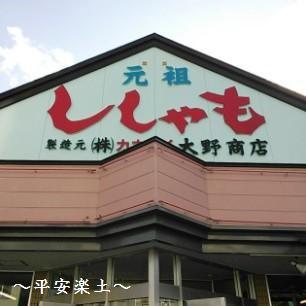 カネダイ大野商店さん。