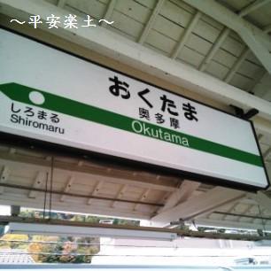奥多摩駅。