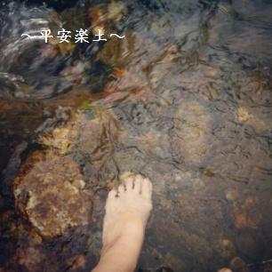 多摩川で足禊。