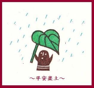 雨の日ハニオ。