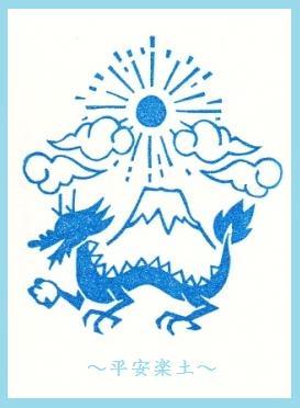 水葵龍はんこ〜太陽と富士山〜。