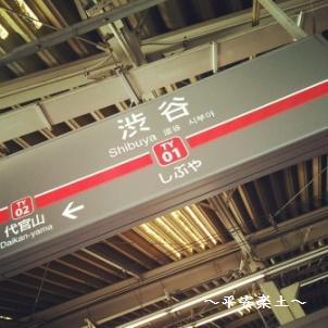 東急東横線の渋谷駅。