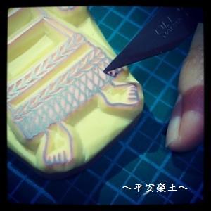アートナイフプロで彫ってるところ。