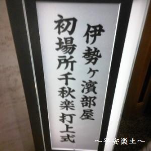 伊勢ヶ濱部屋千秋楽打上式の案内板。