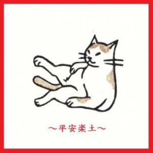 猫はんこ。