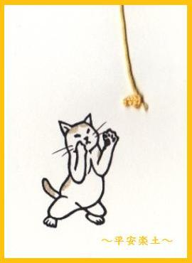 遊ぶ猫はんこ。