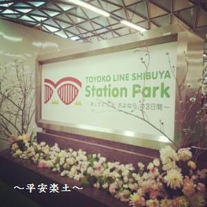 Station Park看板。