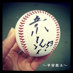 五十嵐投手のサイン。
