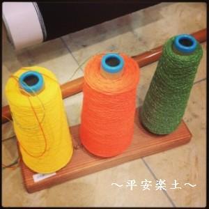 ビタミンカラーの糸。
