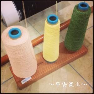 畳色で使用した糸。