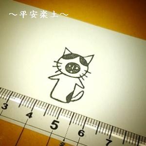 猫ハニオ印影アップ。