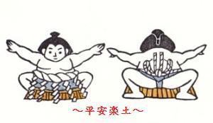 横綱土俵入りはんこ〜前・後〜