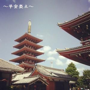 浅草寺の五重塔。