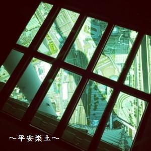 天望デッキ340メートルのガラス床。