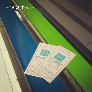 シーバスのチケット。