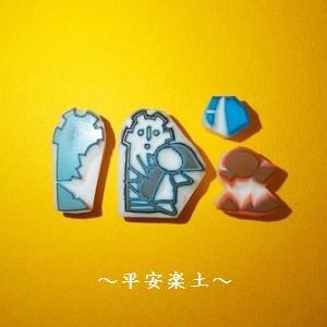 ご当地ハニーズシール〜岐阜県・さるぼぼハニコ〜(印面)。