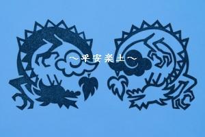 水葵龍2匹。