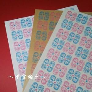 レトロ印刷JAMさんで試し刷りした水葵龍包装紙。