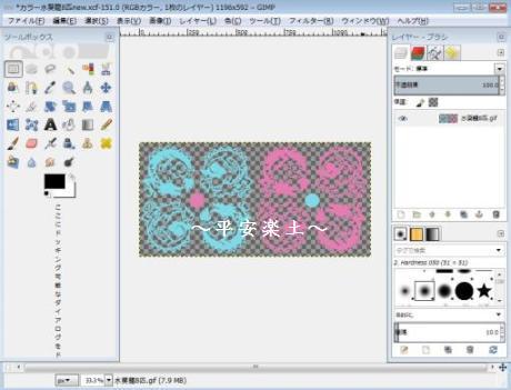 GIMPでの画像加工。