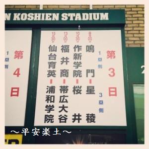 高校野球3日目
